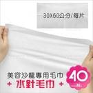 Woman House拋棄式水針毛巾(4...