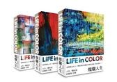 (二手書)燦爛人生 Life in Color(三款封面 隨機出貨)
