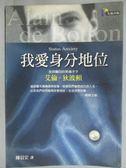 【書寶二手書T9/翻譯小說_JNN】我愛身分地位_艾倫‧狄波頓