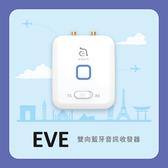 【亞果元素ADAM】EVE 音樂無極線 雙向藍牙音訊收發器