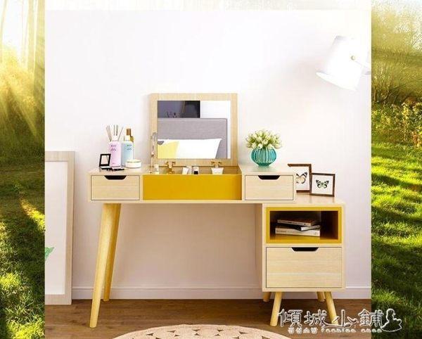 組裝家具 簡約歐式梳妝台小戶型臥室化妝台多功能實木腿化妝桌可伸縮igo 傾城小鋪