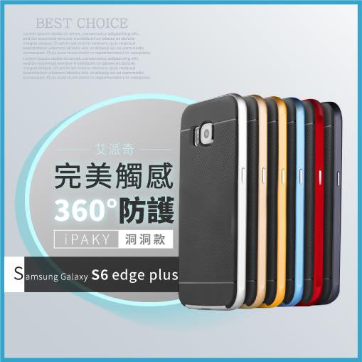 艾派奇 iPaky Samsung Galaxy S6 Edge plus 大黃蜂 防撞邊框 全包矽膠 TPU 手機殼