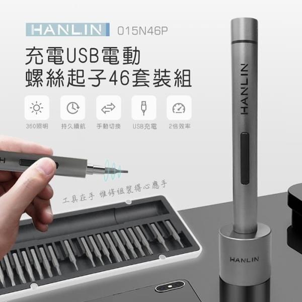 【南紡購物中心】HANLIN-015N46P 充電USB電動螺絲起子46套裝組