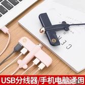 小飛機USB分線器多功能轉換擴展器筆記本電腦數據線蘋果車載接口 魔方數碼館