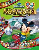 (二手書)迪士尼歡樂故事─機智故事