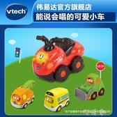 VTech偉易達二代神奇軌道車玩具小汽車兒童玩具車聲光音樂小車 雙十二免運