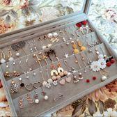 耳環首飾收納盒飾品耳釘耳環收納盒子耳墜耳線歸納整理珠寶箱帶蓋
