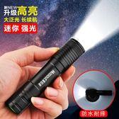 手電筒強光充電超亮防水小迷你LED探照燈可家用戶外防身遠射 QG787『愛尚生活館』