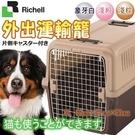 【培菓平價寵物網】 日本Richell》寵物運輸提籠附輪子-XL62*87*65cm 可宅配