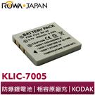ROWA 樂華 FOR KODAK KLIC-7005(NP40) KLIC7005 電池 原廠充電器可用 全新 保固一年 C763