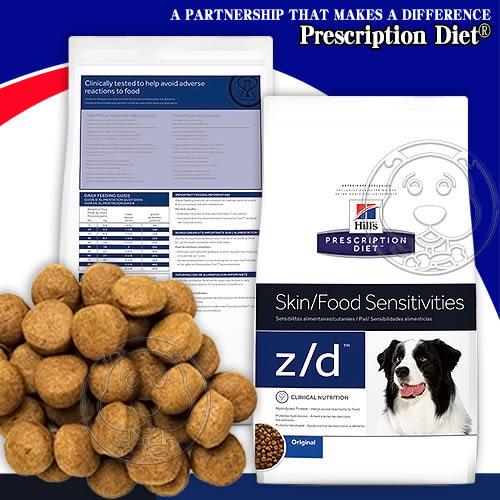 【培菓平價寵物網】美國Hills希爾思》犬處方 z/d™ 皮膚食物敏感-1.5KG