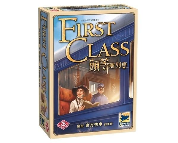 『高雄龐奇桌遊』頭等艙列車 First Class 繁體中文版 正版桌上遊戲專賣店