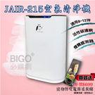 【迦拓科技】JAIR-215 潔淨空氣清淨機(8-12坪) 活性碳濾網 負離子 除臭 除螨 除塵 煙霧偵測