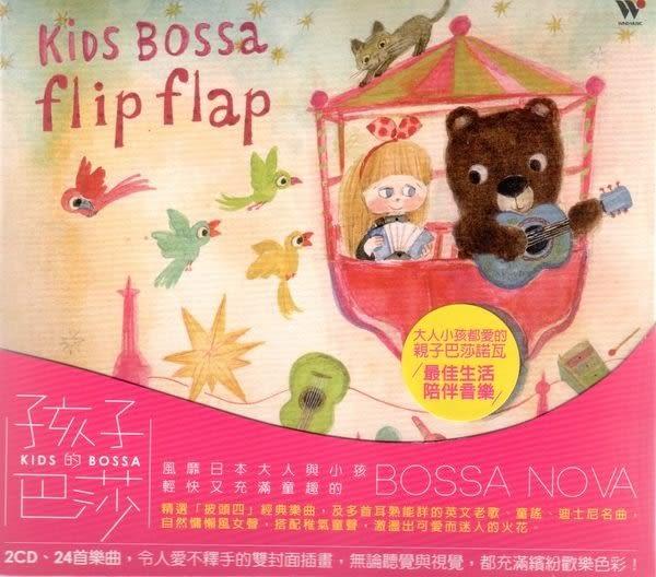 孩子的巴莎 雙CD KIDS BOSSA (購潮8)