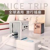 萬能插頭 萬用多功能國外萬能轉換插頭全球通用出國旅行必備韓國日本插座 伊芙莎