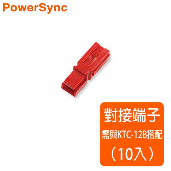 群加 包爾星克 KTC-02R 端子連接器(10入)