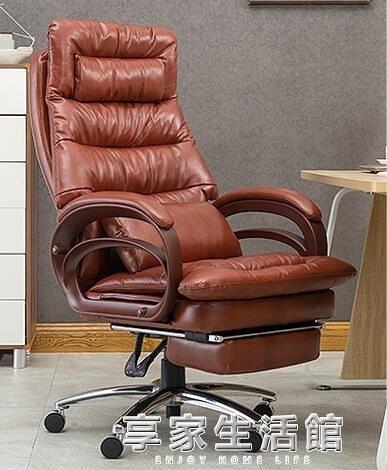 可躺老板椅電腦椅家用辦公椅按摩椅子轉椅主播椅-享家 YTL