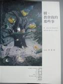【書寶二手書T1/繪本_JLR】樹,教會我的那些事_郭惠娟