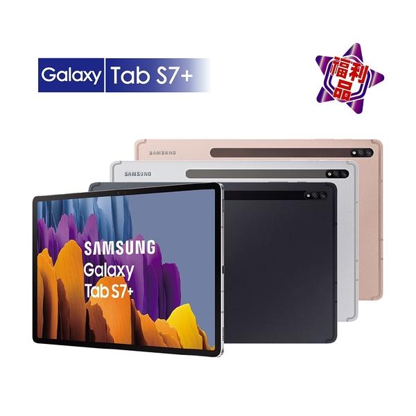 【福利品】SAMSUNG Tab S7+ T970 12.4吋 WiFi版 平板電腦 外觀近全新_原廠盒裝配件_原廠保固