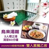 【烏來】烏來湯館-櫻之湯湯屋60分鐘雙人券