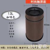 智能電動垃圾桶快速感應半自動封口換袋裝袋家用歐式螺旋閉合式LZ3009【viki菈菈】