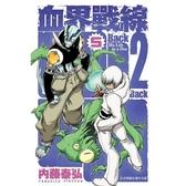 血界戰線 Back 2 Back 05
