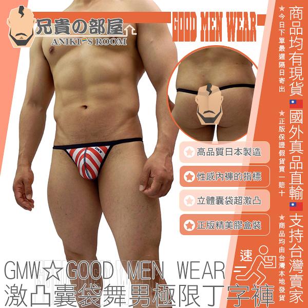 日本 GMW GOOD MEN WEAR 激凸囊袋舞男極限丁字褲G弦褲 性感內褲的指標品牌 G STRING 日本製造