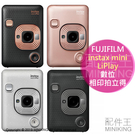 預購 公司貨 富士 FUJIFILM instax mini LiPlay 數位 相印拍立得 相機 相印機 手機遙控