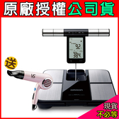 限定特賣【送沙宣吹風機】OMRON歐姆龍 藍牙體重體脂肪計 HBF-702T HBF702T 體重機 體重計