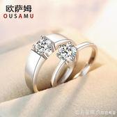 情侶戒指一對男女925純銀對戒日韓版簡約活口原創模擬鑚求婚禮物 漾美眉韓衣
