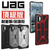 台灣公司貨 UAG 美國軍規 耐摔 Galaxy Note10 / 10+ 蜂巢設計 保護殼 防摔殼