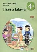 邵語學習手冊第4階(附光碟)3版2刷