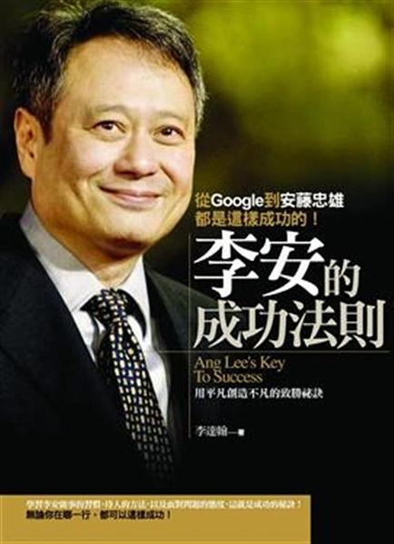 (二手書)李安的成功法則──從Google到安藤忠雄都是這樣成功的!