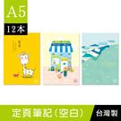 珠友 SS-10161 A5/25K 空白定頁筆記本/記事本/可愛本子/22張(12本)
