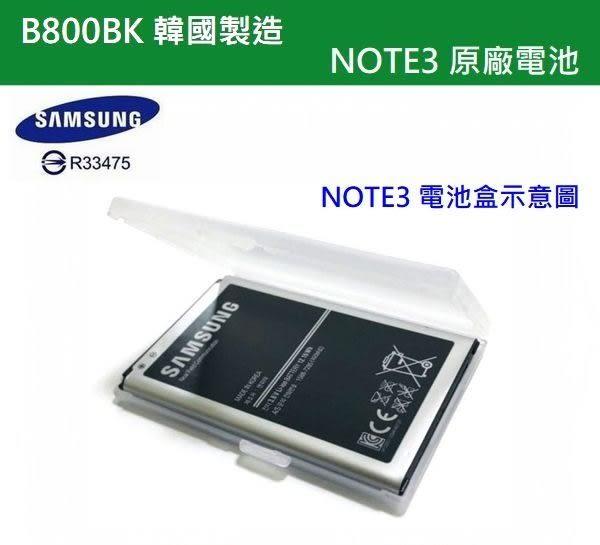 【免運】韓國製造 B800BK Note3 原廠電池 N7200 N9000 N900U LTE N9005 N9006【送原廠電池盒】