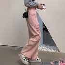 熱賣牛仔褲 牛仔闊腿褲女2021年新款春裝粉色韓版高腰顯瘦寬鬆直筒百搭褲子潮 coco