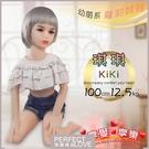 情趣用品 買送潤滑液 幼萌系蘿莉 矽膠娃娃 非充氣 琪琪 全實體不銹鋼變形骨骼-110cm / 12.5