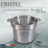 限時限量 CRISTEL可利鍋 L型不鏽鋼義大利麵鍋24CM MKS-ECP24QL 法國進口,百年品質