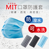 【守護者】MIT口罩防護套 防撥水 可清洗 超輕薄 好 分面 台灣製造