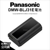 Panasonic 原廠配件 DMW-BLJ31E 電池 鋰電池 S1 S1R  BLJ31E 公司貨★可刷卡★薪創數位