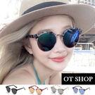 OT SHOP太陽眼鏡‧韓國正妹防紫外線新品墨鏡‧黑琥珀綠反光‧石榴紅橘紅反光‧現貨兩色‧H43