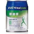 加贈2瓶+1罐麩醯氨酸 百仕可 BOSCOGEN 速益復濃縮營養配方 250mLX24/箱