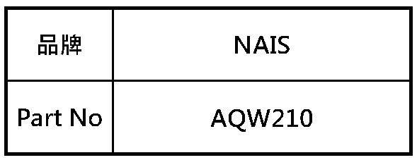 *大朋電子商城*NAIS AQW210 繼電器Relay(5入)