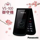 Panasonic VS-100 雙螢幕摺疊手機 國際牌 2.8吋 老人機 御守機【新機拆封品】
