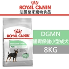 ◆MIX米克斯◆ROYAL CANIN法國皇家.敏感保健犬系列【DGMN腸胃保健小型成犬】8公斤
