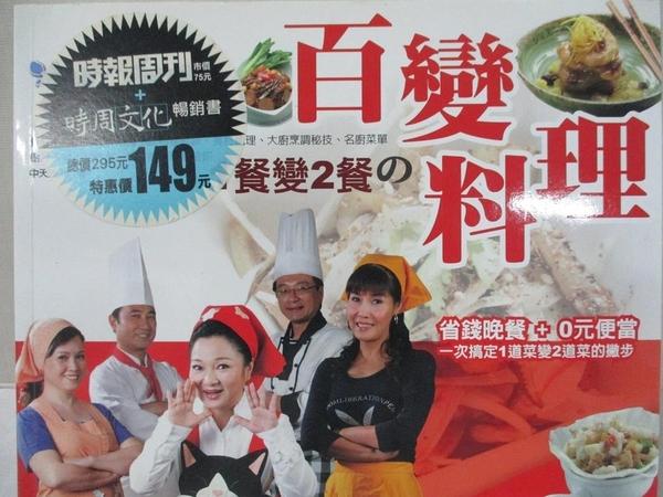 【書寶二手書T6/餐飲_DZI】冰冰好料理之大廚絕活:1餐變2餐的百變_中天娛樂台
