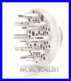 【歐風家電館】PHILIPS 飛利浦吹風機 專用烘罩 (適用 HP8232/ HP8233/ HP8235)