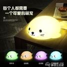 七彩夜燈小創意led變色海豹硅膠燈ins拍拍燈睡眠床頭燈喂奶燈充電 夢想生活家