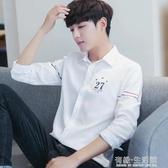 男士韓版長袖襯衫春季新款潮流個性白襯衣男學生百搭帥氣外套 有緣生活館