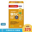 【小兒利撒爾】御力C 維生素C咀嚼錠(60粒)|300mg高單位維生素C【康富久久】